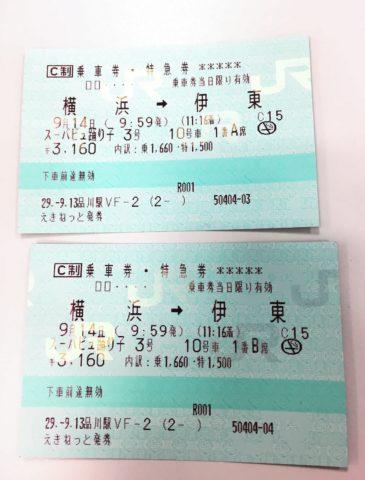 0913の切符